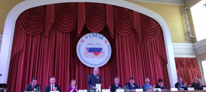Решение V-го съезда Союза медицинского сообщества «Национальная медицинская палата»