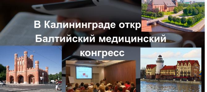 14-15 сентября 2016 г. состоится VI Балтийский медицинский конгресс «ЯНТАРНАЯ ОСЕНЬ»