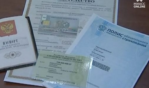 Минздрав РФ обновил Правила обязательного медицинского страхования