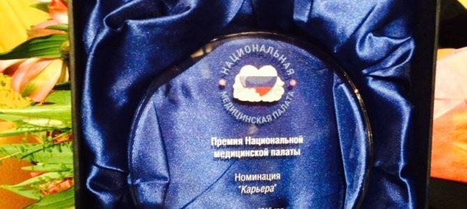 Национальная медицинская палата подводит итоги конкурса на Премию Национальной медицинской палаты