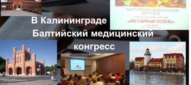 Конгресс «Янтарная осень» состоялся