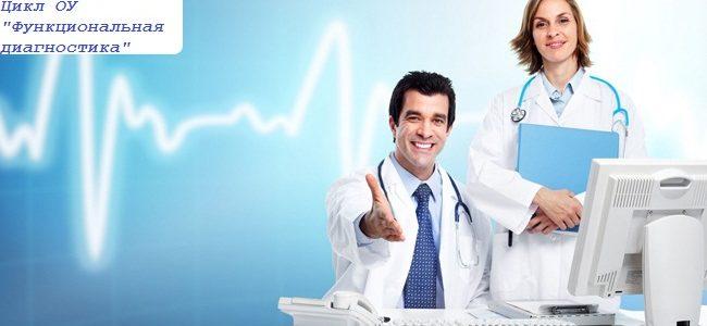 Начало цикла «Функциональная диагностика», «Кардиология», «Терапия» 144 часа