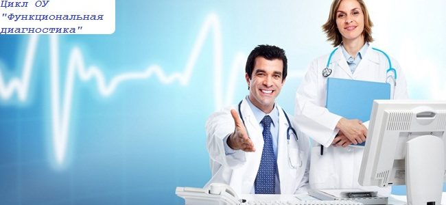 Начало цикла «Кардиология» и «Функциональная диагностика» 144часа