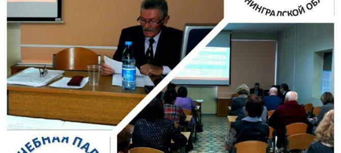 26 октября состоялся Расширенный Совет Врачебной палаты Калининградской области