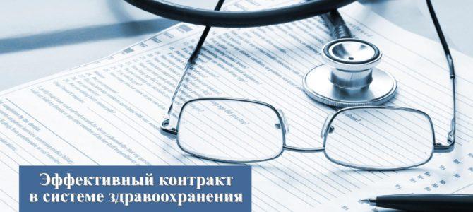 Пример эффективного контракта в здравоохранении