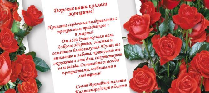 Поздравляем с Международным женским Днем — 8 марта!