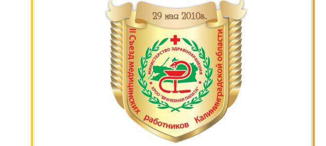 II съезд медицинских работников Калининградской области 29 мая 2010 года.