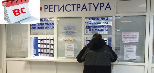 Глава регионального минздрава Александр КРАВЧЕНКО:  «Почему наши поликлиники не работают в воскресенье?»