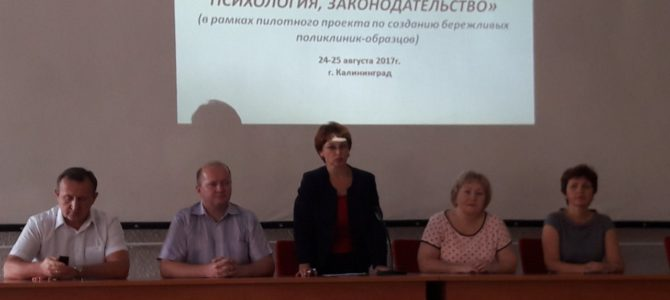 В Калининграде реализуется образовательный проект для медицинских работников региона.
