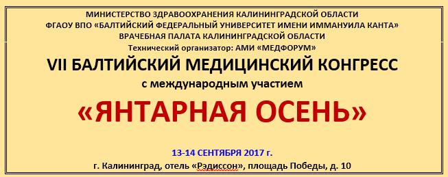 программа Седьмого медицинского конгресса «Янтарная осень» 13-14.09.2017