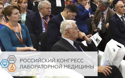 ИТОГИ III Российского конгресса лабораторной медицины