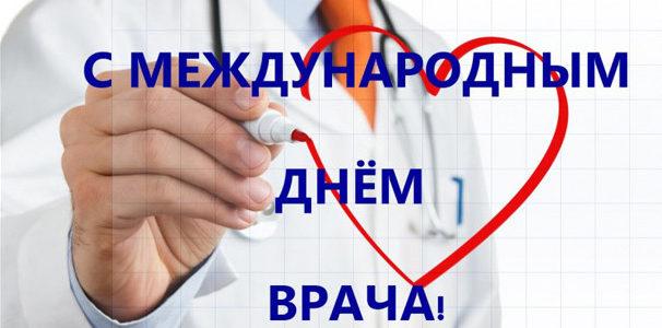C Международным днем врача!
