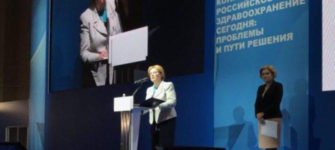 Выступление Министра Вероники Скворцовой на конгрессе Национальной Медицинской Палаты «Российское здравоохранение сегодня: проблемы и пути решения»