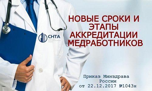 Изменены сроки вступления медицинских работников в систему аккредитации