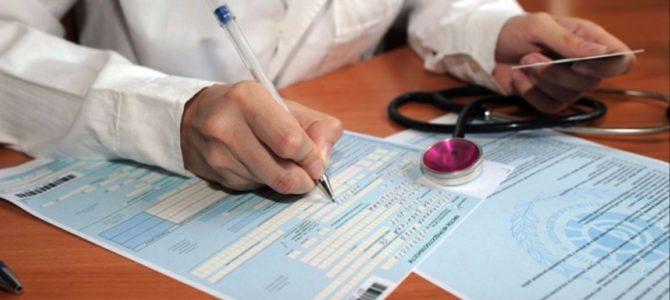 Начало цикла повышения квалификации— «Организация экспертизы временной нетрудоспособности» 72ч.