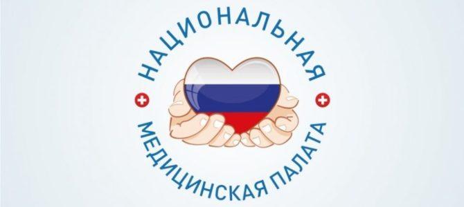 Состоялось Аппаратное совещание Союза Национальной медицинской палаты.