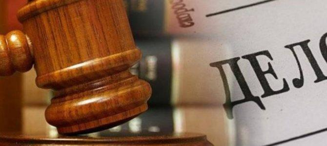 До суда и следствия
