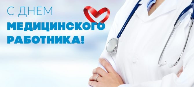 Поздравляем вас с профессиональным праздником — Днём медицинского работника!