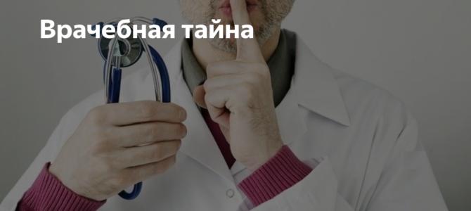 На страже врачебной тайны