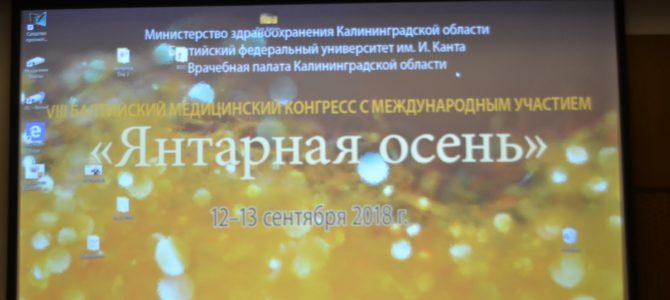 Состоялся VIII Балтийский медицинский конгресс «Янтарная осень»