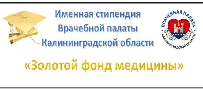 26 октября Совет Врачебной палаты КО утвердил стипендиальную программу «Золотой фонд медицины»