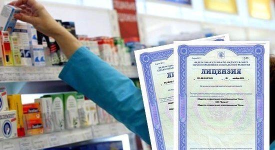 Предложение по обучению в соответствии с Постановлением Правительства РФ № 1081 «О лицензировании фармацевтической деятельности»