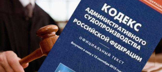 Административный иск медицинской организации к законным представителям: новелла российского законодательства