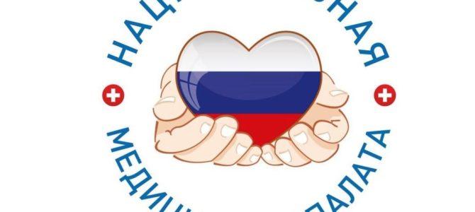 Заявление  Союза медицинского сообщества «Национальная медицинская палата» относительно ситуации с  ампутацией якобы  «здоровой ноги» у пациентки  из Воронежа