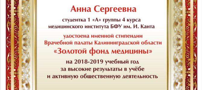 Врачебной палатой Калининградской области учреждена стипендиальная программа «Золотой фонд медицины»