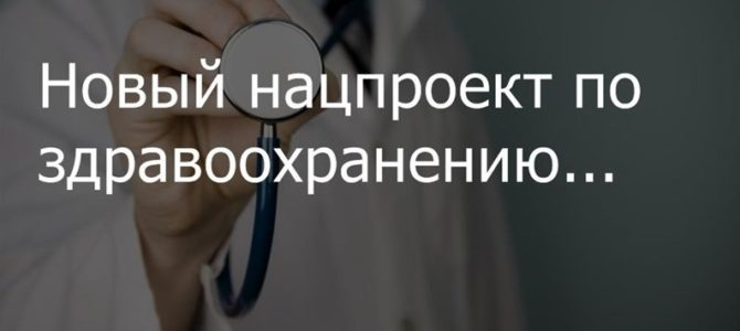 Вероника Скворцова: для создания единой системы здравоохранения есть единые скрепы