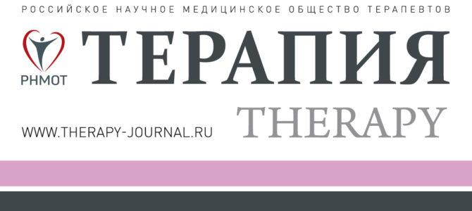 Заседание Калининградского общества терапевтов