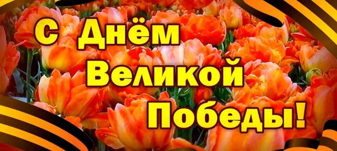 Сердечно поздравляем с великим праздником —75-летием Победы в Великой Отечественной войне!