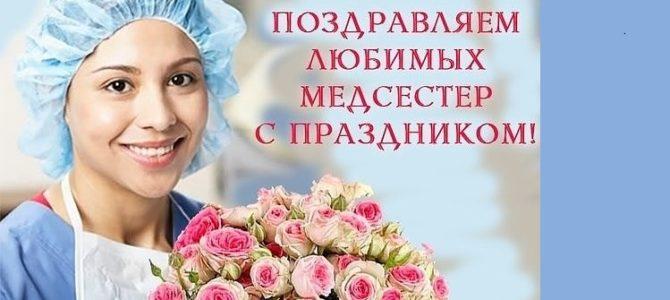 Поздравляем с профессиональным праздником — Всемирным днём медицинских сестёр!