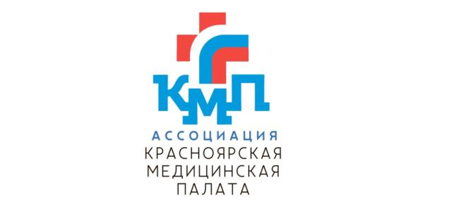 Красноярская врачебная палата протестует против обвинения, выдвинутого против Сушкевич Элины