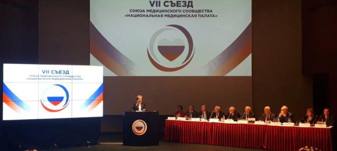 Состоялся VII Съезд Союза медицинского сообщества  «Национальная Медицинская Палата»