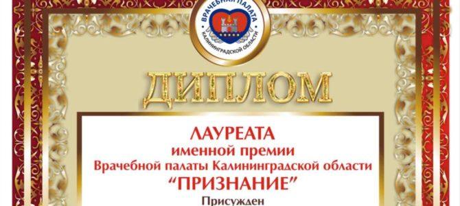 Названы лауреаты именной премии Врачебной палаты Калининградской области «ПРИЗНАНИЕ»