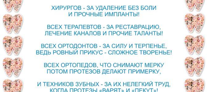 Поздравление с Днём стоматолога от с/к «Эдкар»