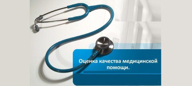 Решают профессионалы. Опыт независимой экспертизы качества медицинской помощи в Германии и России.