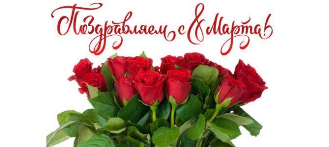ДОРОГИЕ ЖЕНЩИНЫ, УВАЖАЕМЫЕ КОЛЛЕГИ!Примите самые искренние, самые сердечные поздравления с первым весенним праздником — 8 Марта!