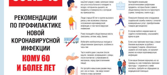 О рекомендациях по профилактике новой коронавирусной инфекции для тех, кому 60 и более лет