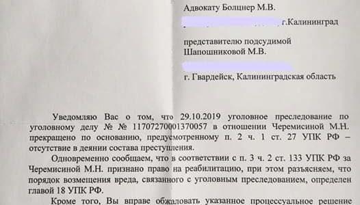 МЫ ЗАЩИТИЛИ ВРАЧА!!! «Спасибо Врачебной палатеКалининградской области и Шапошниковой Марине Витальевне за активноеучастие по защите незаконно привлеченного к уголовной ответственности врача.»