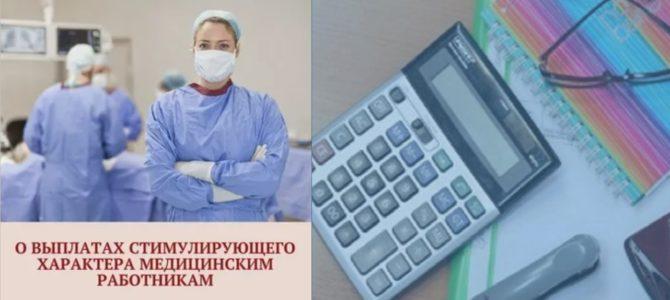 Об осуществлении выплат стимулирующего характера за особые условия труда медицинским и иным работникам