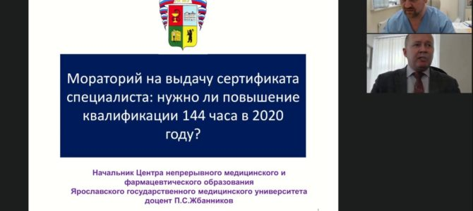 ВИДЕО лекция: нужно ли повышение квалификации 144 часа в 2020 году?