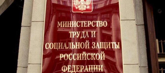 Минтруд подготовил проект приказа, позволяющий работодателям получить компенсацию расходов, связанных с противодействием распространению COVID-19 из средств ФСС РФ