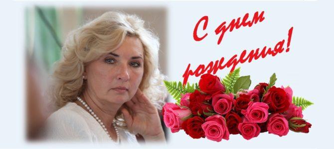 Поздравляем Ольгу Геннадьевну Краснову с днем рождения!