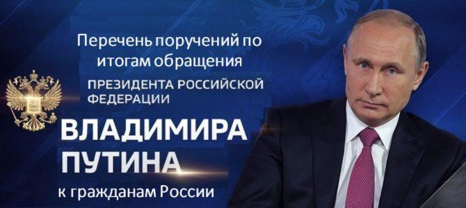 Перечень поручений по итогам обращения Президента к гражданам России