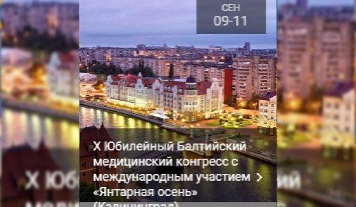 Приказ МЗ КО о проведении Х Юбилейного Балтийского медицинского конгресса «Янтарная осень»