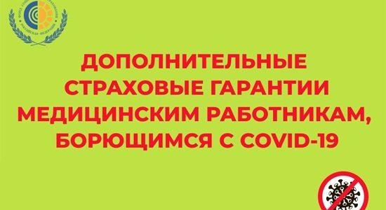 Минздрав предложил НМП совместно доработать нормативные акты о выплатах медработникам