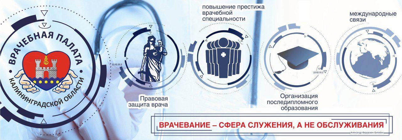 Врачебная палата Калининградской области